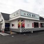 くら寿司 - 建物