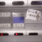 59431946 - 食券機