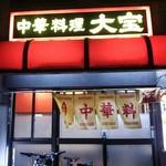59434843 - 店の外観(正面)