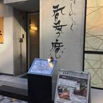 くずしわしょく 香季庵 日本橋店 -