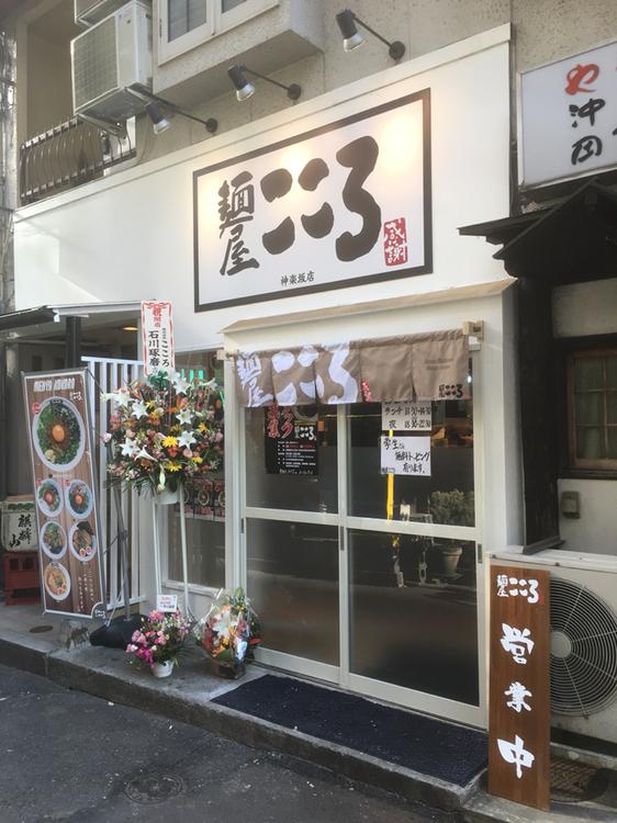 麺屋 こころ 神楽坂店