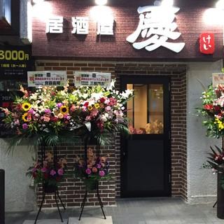 地元で愛される【焼肉慶】の系列店がNEWOPEN!