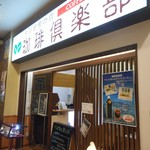 珈琲倶楽部 - 店の外観