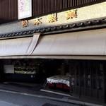 松本製菓 - 2016年11月。頂き物です。