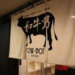 Kauboi - 入り口