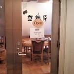 59442740 - 外観(入口)