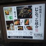 じとっこ組合 - 松江 じとっこ組合 案内看板(2016.11.24)