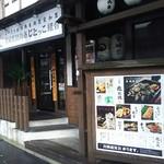 じとっこ組合 - 松江 じとっこ組合 外観(2016.11.24)