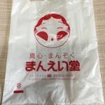 59443174 - まんえい堂の袋