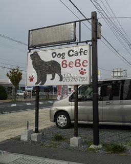 ドッグ カフェ ベベ