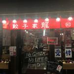 餃子バル 餃子家 龍 - ド派手な外観