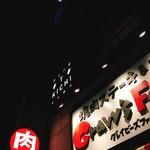 塊肉ステーキ&ワイン Gravy'sFactory - 夜の肉ビル