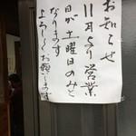 うどんYA - お知らせ(H28.11月)