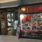 丸海屋 - 【2016年09月】店舗外観。
