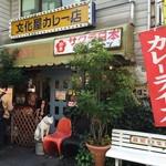 文化屋カレー店 - お店です