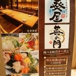 葵屋 - 【2016.11.29(火)】1,000円飲み放題クーポン