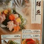 葵屋 - 【2016.11.29(火)】メニュー