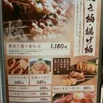葵屋 - 【2016.11.29(火)】メニューメニュー