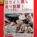 マリスコ - 真牡蠣白ワイン蒸し食べ放題!(2016年11月)