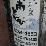 湘南とんび 関内馬車道 - 立て看板