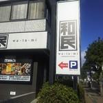 和民 松江北口駅前店 - 松江 和民 ※この看板が目印(2016.11.24)