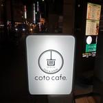 コトカフェ - 外観