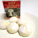 長門牧場 レストハウス - ブールドネージュ(牛乳クッキー)。美味しいクッキー