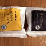 59455951 - あんバター系二種類