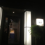 59458323 - byAkiログ