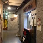 フジヤマロック - 平岸ゴールデン街地下飲食店にございます。