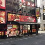 焼肉五苑 - 店頭