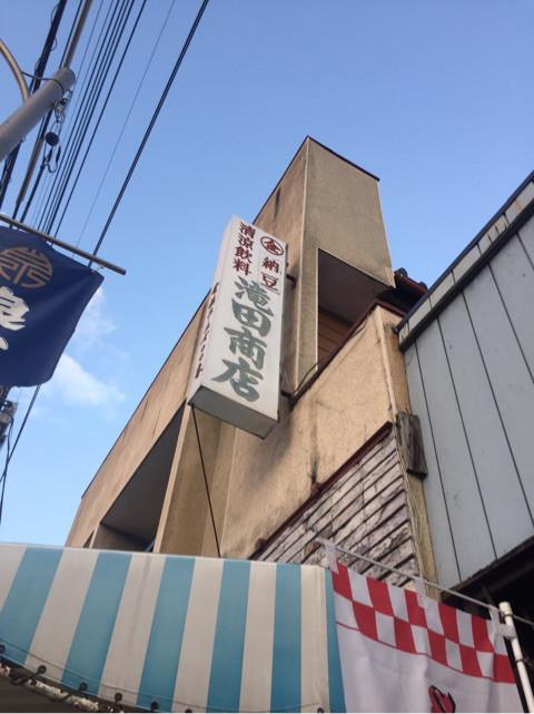 滝田商店 name=