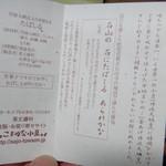 59470679 - 翌日お土産に購入した「たばしる」を頂きました。                       くせになる味です (^^)/~~~