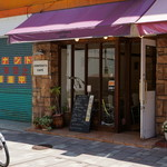 コンテンツカフェ - お店