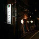 イタリアン食堂 -