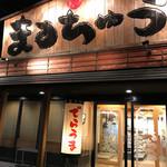まるちゅう - やっぱりお寿司はまるちゅうやね〜❗️