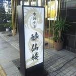 酔仙楼 - 松江 酔仙楼 案内看板(2016.11.24)