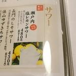 59485987 - 瀬戸内塩レモンサワー