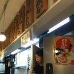 煮干しらーめん 玉五郎  - 1611 煮干しらーめん玉五郎 阪急三番街 店内