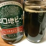 59485991 - 山口黒ビール