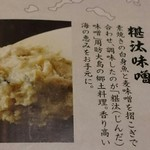 59485993 - 糂汰味噌