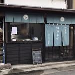 藤田九衛門商店 - 2016年11月。頂き物です。
