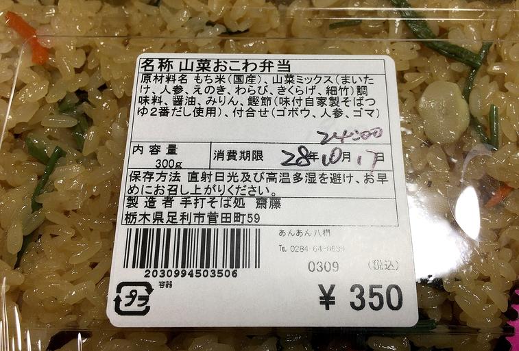 そば処齋藤 name=