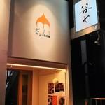 59494150 - 外観(1階入口)