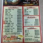 風雲児醤 - メニューH28.11
