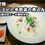 つなぎ - 12月限定麺 干しエビと冬野菜の煮込み麺 「豆乳鍋仕立て」お雑炊付き