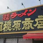 横浜家系ラーメン 相模原商店 -