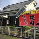 竹田屋 - 外観