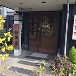 竹田屋 - 入口