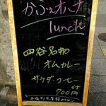 かふぇオハナ - 水曜日『かふぇオハナ』ある日のメニュー